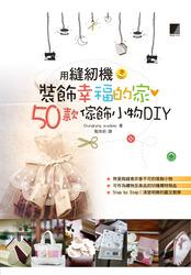 用縫紉機裝飾幸福的家 50 款傢飾小物 DIY-cover