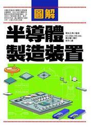 圖解半導體製造裝置-cover
