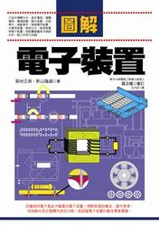 圖解電子裝置-cover