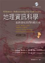 地理資訊科學─重新發現我們的酷社會-cover