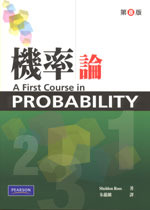 機率論 (Ross: A First Course in Probability, 8/e)-cover