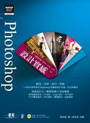 Photoshop 設計實感 (適用 CS4、CS3、CS2、CS)-cover
