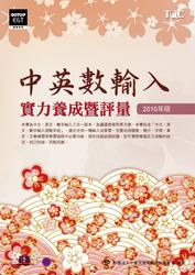 中英數輸入實力養成暨評量 (2010年版)-cover