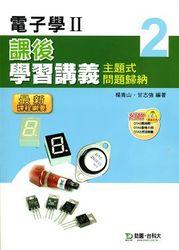 電子學 Ⅱ 課後學習講義 (附解析本)-cover
