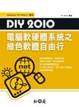 DIY 2010 電腦軟硬體系統之綠色軟體自由行-cover