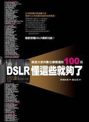 DSLR 懂這些就夠了─寫給大家的數位單眼攝影 100 技-cover