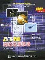 ATM 網路基礎原理-2000 年增訂版-cover