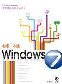 Windows 7 攻略一本通-cover
