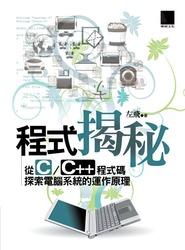 程式揭秘─從 C/C++ 程式碼探索電腦系統的運作原理-cover