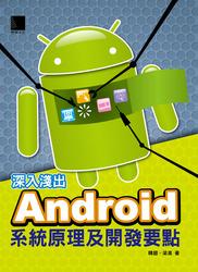 深入淺出 Android 系統原理及開發要點-cover