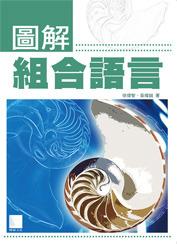 圖解組合語言-cover