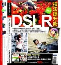 DSLR 技法提升術 NO.4(人像攝影名人堂+展場 SHOWGIRL 這樣拍才漂亮)