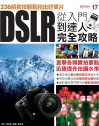 DSLR 從入門到達人完全攻略-cover