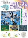 一目瞭然!!圖解花卉攝影構圖-cover