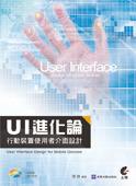 UI 進化論─行動裝置使用者介面設計-cover