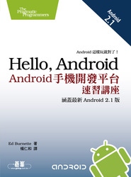 Hello, Android─Android 手機開發平台速習講座 (Hello, Android, 2/e)-cover
