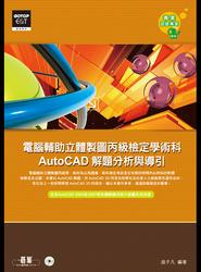 電腦輔助立體製圖丙級檢定學術科-AutoCAD 解題分析與導引-cover