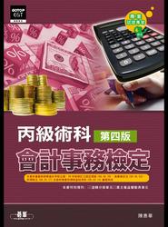 丙級會計事務檢定術科, 4/e (解答本)-cover