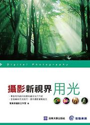 攝影新視界-用光-cover