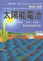 太陽能電池:原理、元件、材料、製程與檢測技術-cover