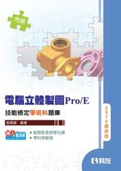 丙級電腦立體製圖 Pro/E 能檢定學術科題庫 2010-cover