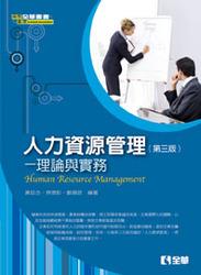 人力資源管理-理論與實務, 3/e-cover