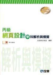 丙級網頁設計學科解析與模擬 2010-cover