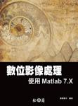 數位影像處理─使用 Matlab 7.X-cover