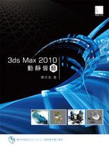 3ds Max 2010 動靜皆藝-cover