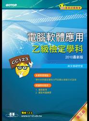 電腦軟體應用乙級檢定學科 (2010最新版), 3/e-cover