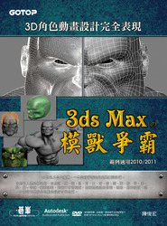 3D 角色動畫設計完全表現:3ds Max 的模獸爭霸-cover
