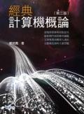 經典計算機概論, 3/e-cover
