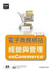 電子商務網站經營與管理─osCommerce, 2/e-cover