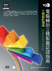 電腦輔助立體製圖認證指南─AutoCAD 2010-cover
