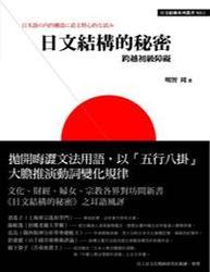 日文結構的秘密─跨越初級障礙-cover