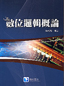 數位邏輯概論-cover