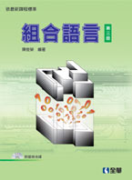 組合語言, 3/e-cover