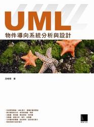 UML 物件導向系統分析與設計-cover