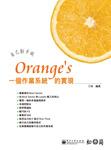 Orange's 一個作業系統的實現-cover