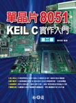 單晶片 8051 KEIL C 實作入門, 2/e-cover