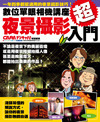超入門數位單眼相機講座─夜景攝影-cover