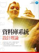 資料庫系統設計理論-cover