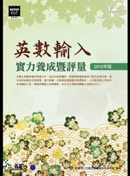 英數輸入實力養成暨評量 2010 年版-cover