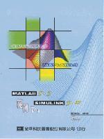 Matlab 5.3 Simulink 3.0 範例入門-cover
