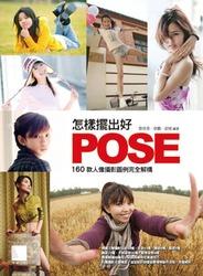 怎樣擺出好 POSE ─160 款人像攝影圖例完全解構-cover