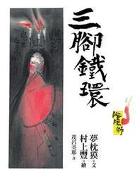 陰陽師─三腳鐵環(十一)-cover