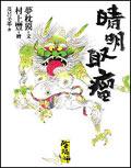 陰陽師─晴明取瘤(六)-cover