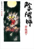 陰陽師-cover