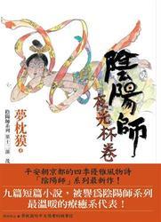 陰陽師─夜光杯卷(十二)-cover