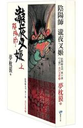 陰陽師─瀧夜叉姬(上 + 下)(十)-cover
